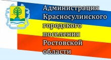 Администрация Красносулинского городского поселения Ростовской области